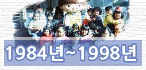 1984-1998y