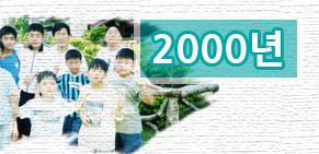 2000y