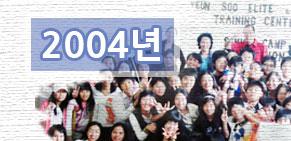 2004y