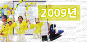 2009y
