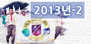 2013-2y