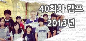 camp-40st